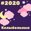 Приятных Снов - #2020 Kолыбельные - Успокаивающие звуки для глубокого расслабления и сна