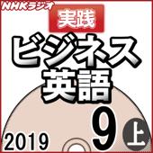 NHK 実践ビジネス英語 2019年9月号(上)