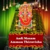Aadi Masam Amman Thiruvizha