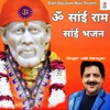 Om Sai Ram Bolo Single
