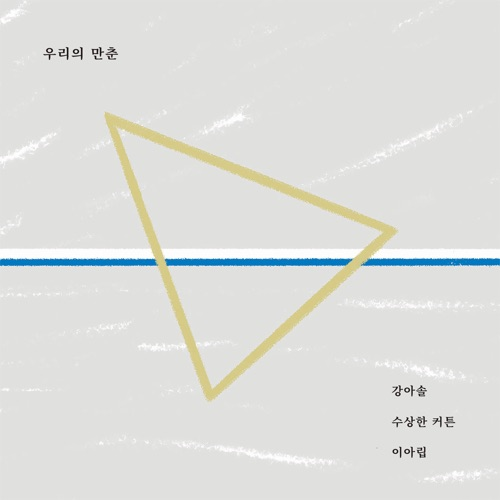Kang Asol, MYSTERY CURTAIN & Earip – Our Manchun