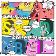 Hissatsu!!NinpouAsobiSenpu (A-Type) - EP - AsobiDungeon - AsobiDungeon