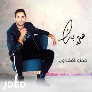 Hamza El Fadlawi - Hala Bek