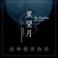 ツキウタ。シリーズ SixGravityベストアルバム2「黒望月」
