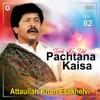 Torh Ke Dil Pachtana Kaisa Vol 82