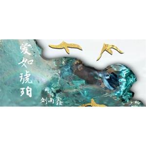 Eva Liu - Chrysanthemum Terrace
