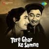 Tere Ghar Ke Samne Original Motion Picture Soundtrack