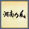 湘南乃風 〜四方戦風〜 by 湘南乃風
