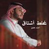 Ghalat Ashtaq - Ahmad Alawi mp3
