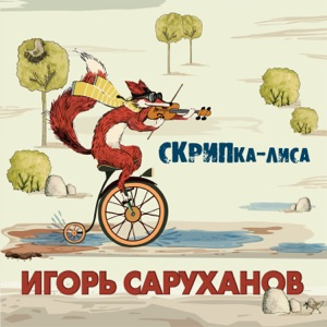 Скрипка-лиса (Dance Version 2019) - Single