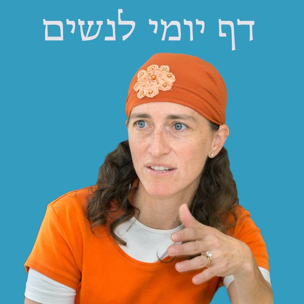 דף יומי לנשים – עברית