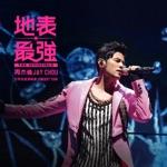 Jay Chou - Love Confession