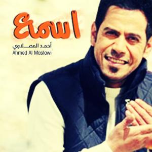 Ahmed Al Maslawi - Esmaa