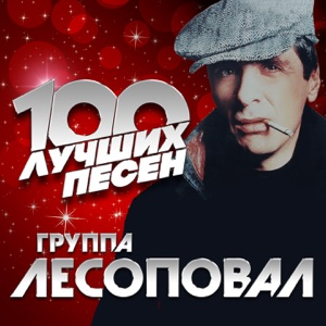 100 лучших песен