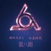 JAY WANG & 廖俊濤 - 把话说完 (纯享版) artwork