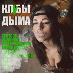 Клубы дыма