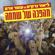 Omer Adam & Lior Narkis - מהפכה של שמחה