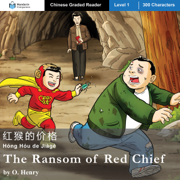 The Ransom of Red Chief (Chinese Edition): Mandarin Companion Graded Readers Level 1, Simplified Character Edition  (Unabridged)