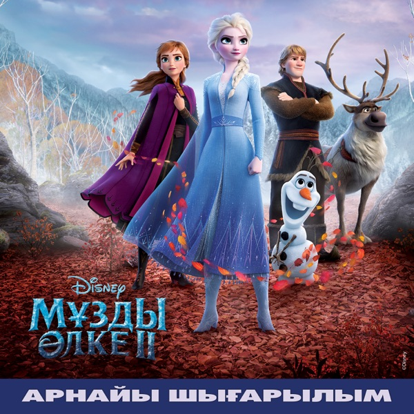 Frozen 2 (Kazakh Original Motion Picture Soundtrack) [Deluxe Edition]
