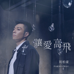 "Pakho Chau - Free My Love (Ending Theme from TV Drama ""Wonder Women"")"