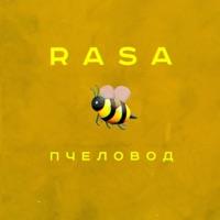 Пчеловод (Glazur, Struzhkin rmx) - RASA