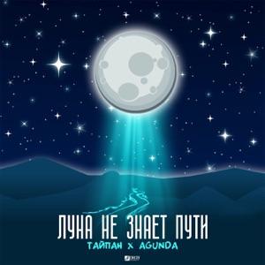 Луна не знает пути - Single