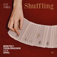 윤종신 - Shuffling (2019 월간 윤종신 4월호) - Single