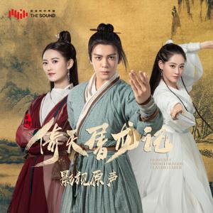 Various Artists - 電視劇《倚天屠龍記》原聲帶