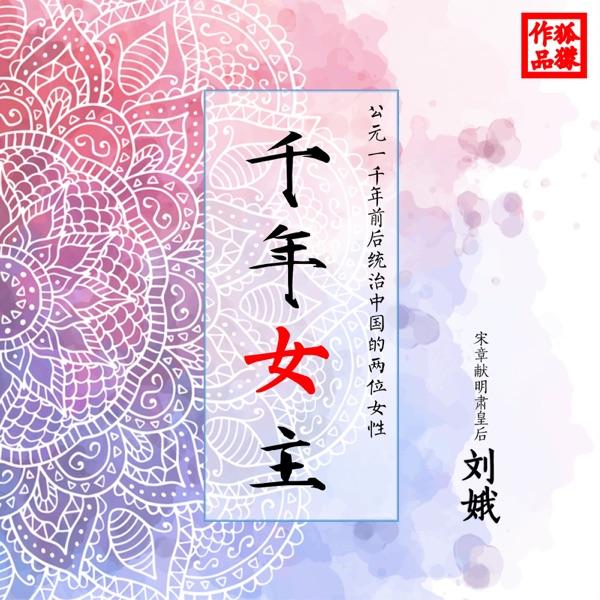 刘娥传(新版千年女主刘娥传上线,点击头像收听)