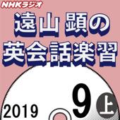 NHK 遠山顕の英会話楽習 2019年9月号(上)