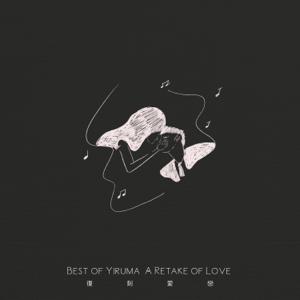 李閏珉 - 復刻愛戀 - Yiruma鋼琴精選