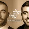 Omer Adam & Ishay Ribo - הלב שלי artwork