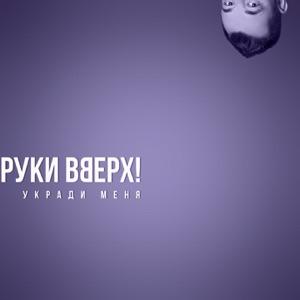 Укради меня - Single
