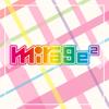 mirage2 - 咲いて2 アートワーク