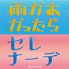 Ame Ga Agattara / Serenade - Single
