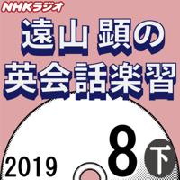 NHK 遠山顕の英会話楽習 2019年8月号(下)