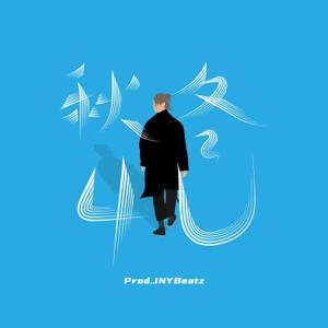 吳保錡 - 秋冬4U feat. JNYBeatz