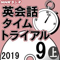 NHK 英会話タイムトライアル 2019年9月号 上