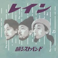 韻シストBAND - I'm a sick man artwork
