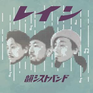 韻シストBAND - I'm a sick man