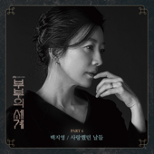 The Days We Loved - Baek Z Young - Baek Z Young