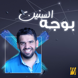 Hussain Al Jassmi - Bwajh El Seneen