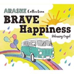 α波オルゴール~BRAVE・Happiness/嵐コレクション