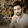 Meshari Alawadhi - Qaleqny Fargak - Single