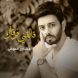 Meshari Alawadhi - Qaleqny Fargak
