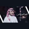 حسن اليامي - العبوا العمر فاني artwork