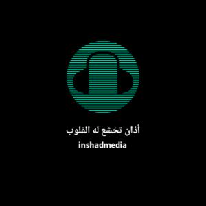 Inshad Islami - أذان تخشع له القلوب