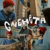 Smeneta (feat. DUPER) - Single