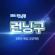 Running Man Fan Meeting : Project Running 9 - EP - Various Artists