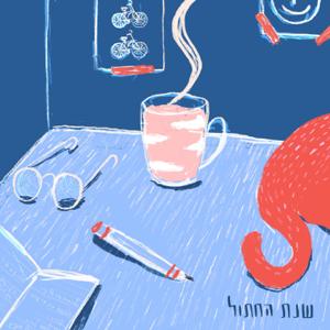 קיקי מלינקי - שנת החתול